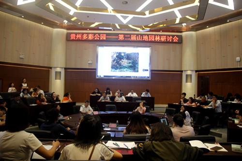 第二届山地园林研讨会在贵阳举办